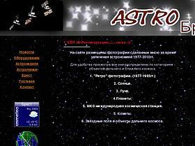 astrobrest.belastro.net