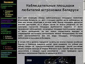 darksky.belastro.net