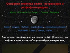 ekosterev.belastro.net